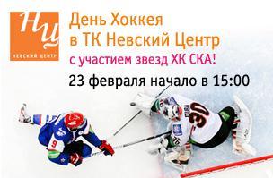 23 февраля - День Хоккея с участием звёзд ХК СКА и настольного хоккея!